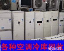 长春金属回收中央空调物